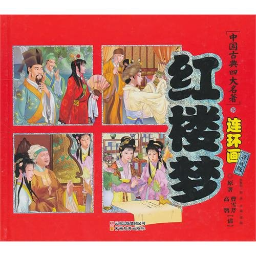 A Dream of Red Mansions-Comic Book of Four Chinese Classical Masterpieces- Collectors Edition (...