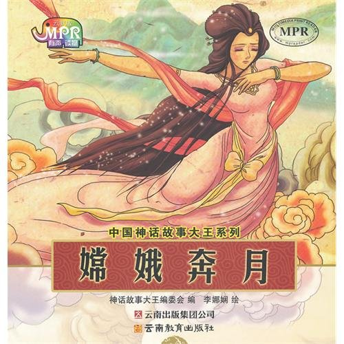 an analysis of the chinese mythology in chinese history A timeline of world civilizations for mythology and history of the societies that chinese and native american myths account for astrological.