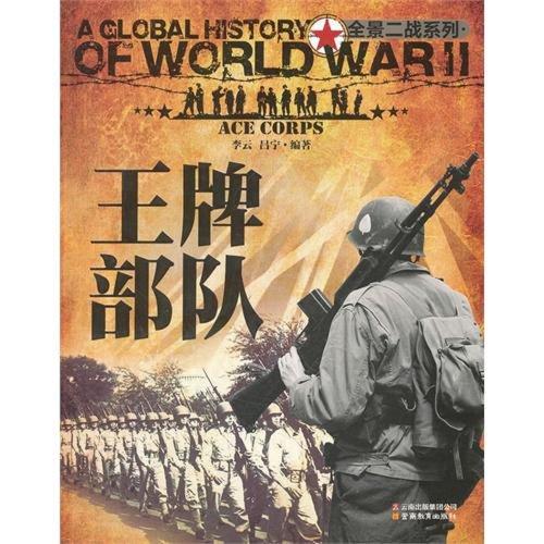Panoramic World War II series Ace troops [S21 guarantee genuine ](Chinese Edition): LI YUN