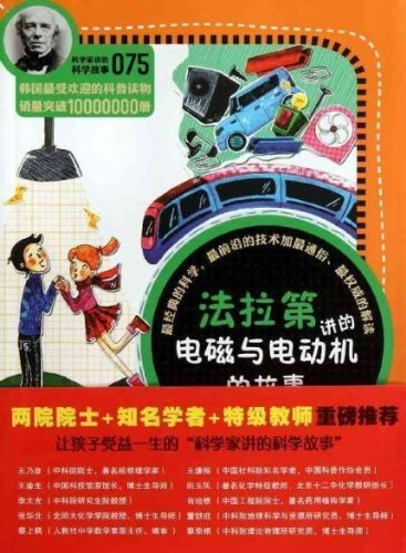 Faraday talking about electromagnetic motor of the story(Chinese Edition): HAN ) ZHENG WAN XIANG