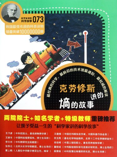 9787541559167: Clausius Tells the Story of Entropy - Scientific Stories Told by Scientists - 073 (Chinese Edition)