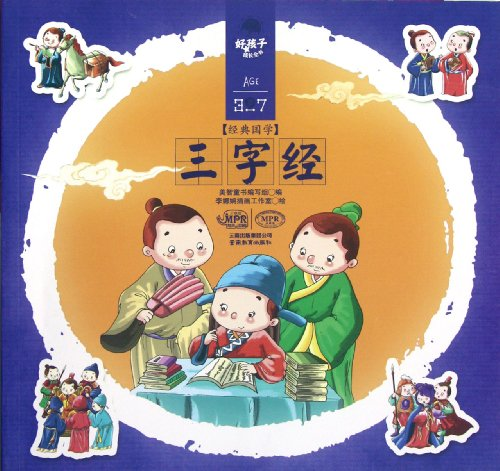 9787541562273: Three Character Classic-Growth Handbook for Good Kids-Classic Chinese Culture (Chinese Edition)