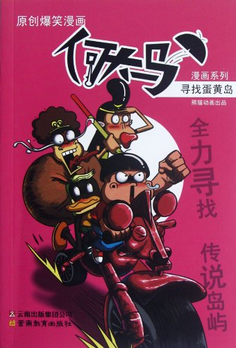 9787541564895: Find the Egg Yolk Island-Original Comedy (Chinese Edition)