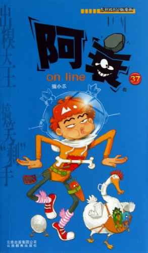9787541568008: Ashuai On Line- 37 (Chinese Edition)
