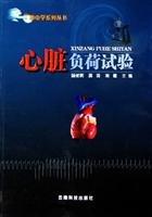 9787541621987: cardiac stress Test