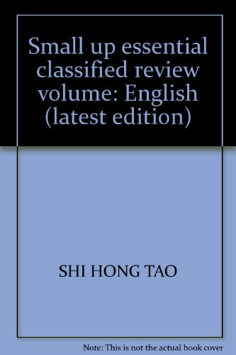 9787541648977: Small up essential classified review volume: English (latest edition)
