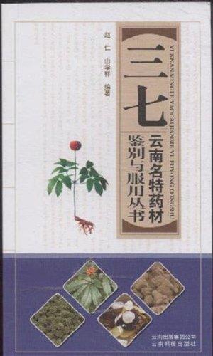 9787541658181: Panax Notoginseng (Chinese Edition)