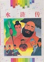 World Masterpiece Fairy Tales) Outlaws of the Marsh(Chinese Edition): BEN SHE.YI MING