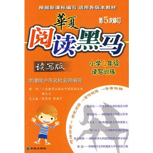 9787541730405: 4-grade reading and writing to read the dark horse to read and write Chinese version (latest revision)(Chinese Edition)