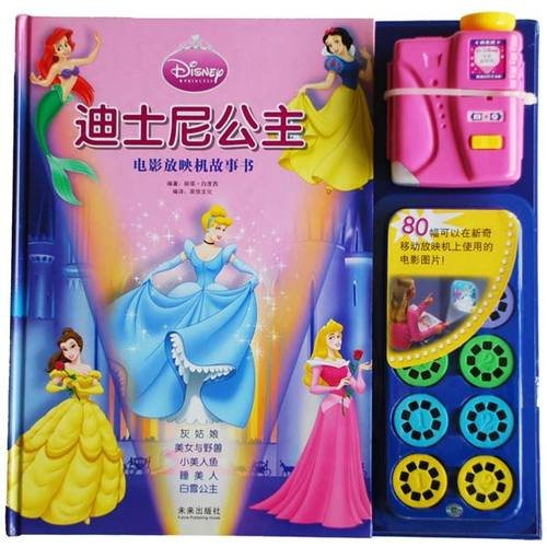 9787541736872: Disney Princess movie projector story book - for 3 years and 3 years old children's reading(Chinese Edition)