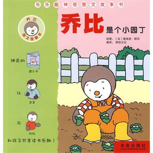 Joe story book than graphic (all 12): FA )GU DAN HUI ?RONG XIN WEN HUA BIAN YI