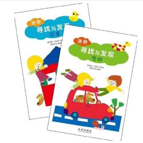 9787541738999: Mini Search and Discovery (Chinese Edition)