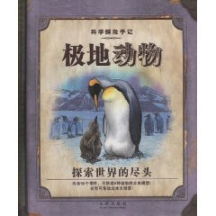 Polar Animals (hardcover)(Chinese Edition): NAN XI · HUO NUO WEI QI (Honovich.N)