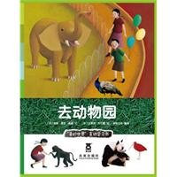 9787541739736: Going to Zoo (Chinese Edition)