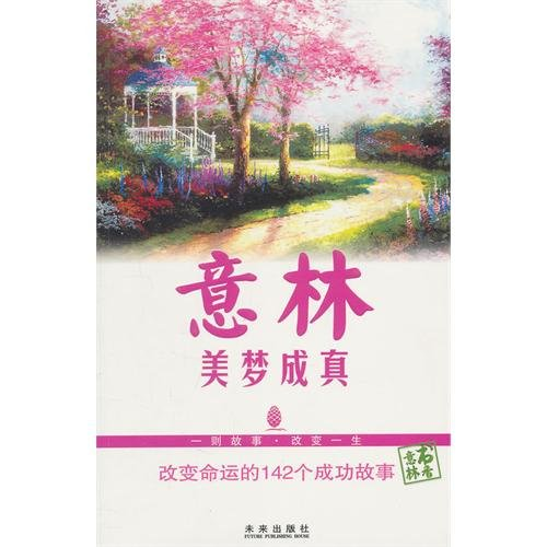 9787541741401: YiLin-- Sweet Dream Came True (Chinese Edition)
