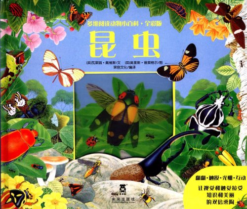 9787541744914: Insects-Multi-dimensional Animal Encyclopedia-Full Color (Chinese Edition)