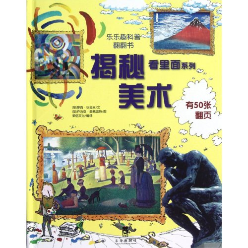 9787541745201: See Inside Art (Chinese Edition)