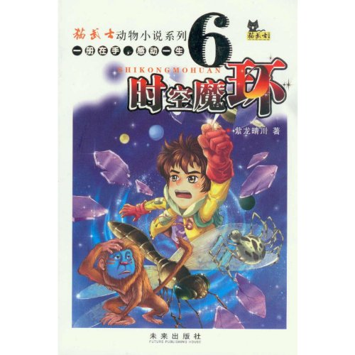 9787541745898: Space-Time Magic Ring - Samurai Cat(Animal Fiction Series 6) (Chinese Edition)