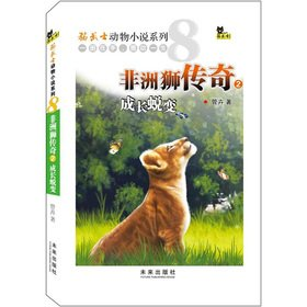 The cat warrior animal fiction series - African lions legendary 2: growth transformation(Chinese ...