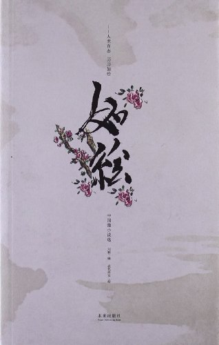 Such as painted - micro-Fiction Anthology(Chinese Edition): LIU YING