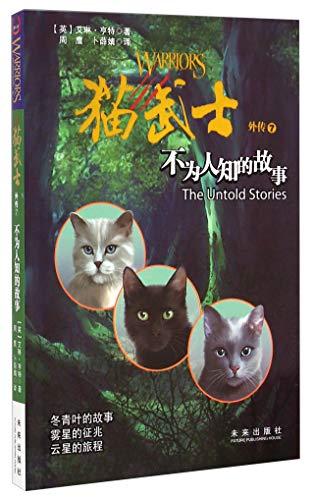 9787541754043: 猫武士外传:不为人知的故事