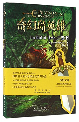 9787541760181: The Book of Three (Chinese Edition)