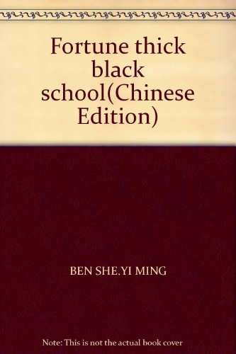 Fortune Thick Black School(chinese Edition)