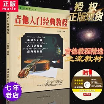 Liu Tianli guitar Express 1 (with CD-ROM): LIU TIAN LI