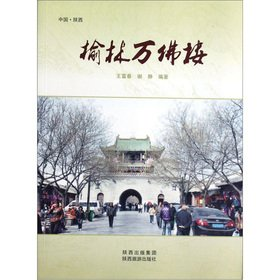 Yulin Makha Bucha House(Chinese Edition): WANG FU CHUN . XIE JING