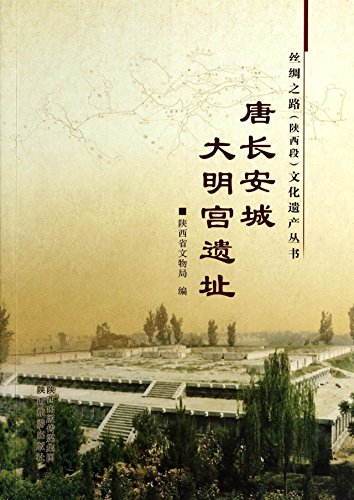 9787541829161: Daming Palace ruins of Chang'an City in Shaanxi section of the Silk Road Heritage Series(Chinese Edition)