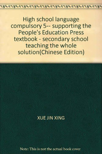 9787541992698: High school language compulsory 5-- supporting the People's Education Press textbook - secondary school teaching the whole solution(Chinese Edition)
