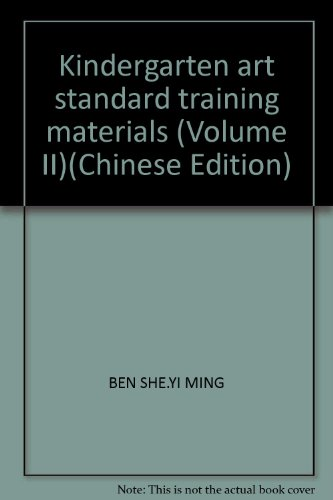 Kindergarten art standard training materials (Volume II)(Chinese Edition): BEN SHE.YI MING
