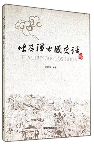 History of ancient Tuguhun(Chinese Edition): CHENG QI JUN