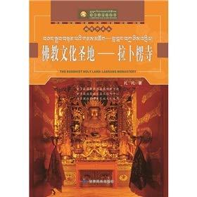 9787542116390: Buddhist culture, sacred Labrang Monastery