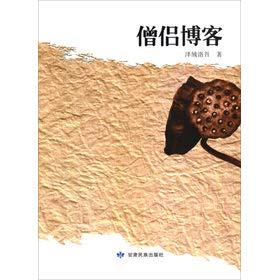 9787542120250: The trip of water color color pencil (Chinese edidion) Pinyin: shui cai se qian bi zhi lv