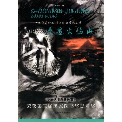 The suffered Huoyanshan (Juvenile desperate self-help story)(Chinese Edition)(Old-Used): BEN SHE.YI...
