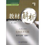 9787542230027: The Jinglun learn the Code Textbook Analysis: high school biology (Elective 1) bio-technology practice (PEP) (Revised)