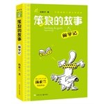 9787542233813: Stupid wolf story: downtown school record (humor book)(Chinese Edition)