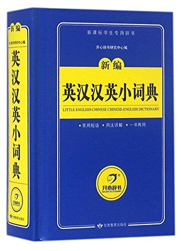 9787542338433: 新编英汉汉英小词典(新课标学生专用辞书)(精)