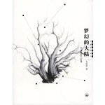 Dream of the continent - the eternal: MAO YU YUAN