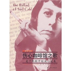9787542625229: Icarus in the short story collection: The Song of the Sad Caf(Chinese Edition)