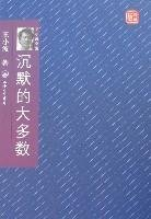 9787542627070: Wang Xiaobo Complete Collector s Edition: the silent majority(Chinese Edition)