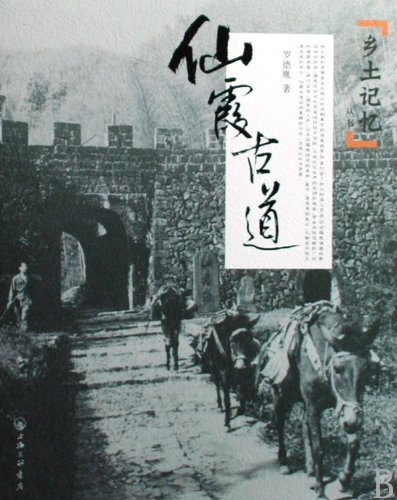 9787542629258: Xianxia Road (Local Memory Books) (Chinese Edition)