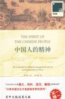 9787542631312: The Spirit of the Chinese People (with English version) (Chinese Edition)
