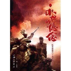 9787542633606: everlasting remembrance (the 60th anniversary of Korean War memoirs) [Paperback]