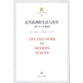 9787542638533: Modern European life and work (from the 15th to the 18th century)(Chinese Edition)
