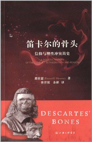 Genuine] Descartes' bones: Brief History of Xiao Rather. faith and reason conflict (...