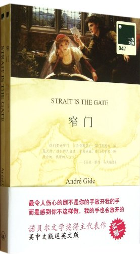 9787542641281: Strait Is The Gate