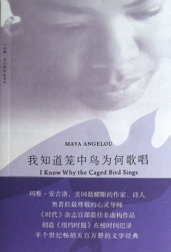 9787542641342: I Know Why the Caged Bird Sings (Chinese Edition)
