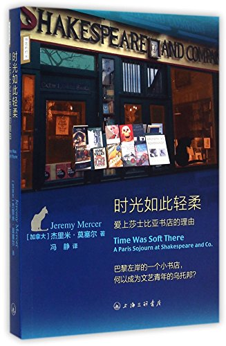 9787542647733: Time Was Soft There: A Paris Sojourn at Shakespeare & Co. (Chinese Edition)